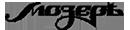 Мозеръ | Интернет-магазин Bangbang